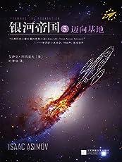 银河帝国5:迈向基地(被马斯克用火箭送上太空的神作,讲述人类未来两万年的历史。人类想象力的极限!) (读客全球顶级畅销小说文库 15)