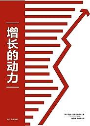 增长的动力(归纳了不同经济学者对发展理论的探讨。用理论拆解经济发展,用历史解读政治变迁。)