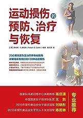运动损伤的预防 治疗与恢复
