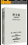 君主論:拿破侖批注版(權威版本,拿破侖的枕邊書?。ǘ拱暝u分9.3)
