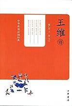 王维诗--中华传统诗词经典 (中华书局出品)