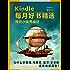 Kindle 每月好书精选002:脑洞专刊•传世小说养成记(为什么好莱坞、马斯克、盖茨、贝索斯喜欢的都是它?)