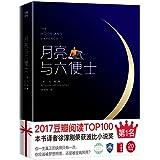 月亮与六便士(作家榜全新译本•2018未删节插图珍藏版)