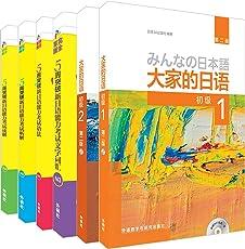 大家的日语(初级)(第二版)+新日语能力考试(N3)(套装共6册)(附光盘)