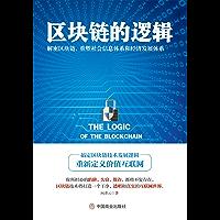 区块链的逻辑——解密区块链,重塑社会信息体系和经济发展体系