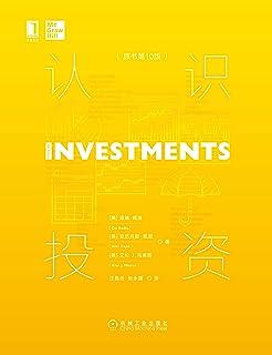认识投资(原书第10版)(投资从来不简单,科学的投资才是成功的开始!)