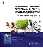 写给大家看的设计书:Photoshop图像处理