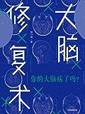 """大脑修复术(让你学会如何随时地修复大脑,正确应对生活中的压力、情绪和认知方面的困扰,增强大脑""""免疫力""""的科学指南)"""