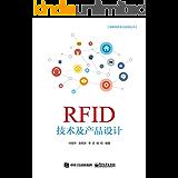 RFID技术及产品设计 (物联网开发与应用丛书)