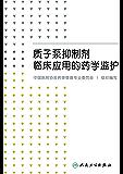 质子泵抑制剂临床应用的药学监护