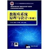 """""""十二五""""普通高等教育本科国家级规划教材·国家精品资源共享课""""数据库系统及应用""""配套教材·高等院校信息技术规划教材:数据库系统原理与设计(第3版)"""
