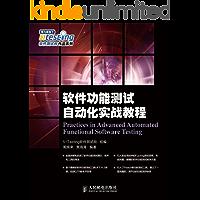 软件功能测试自动化实战教程(异步图书) (软件测试网作品系列)