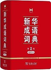 新华成语词典(第2版)(缩印本)