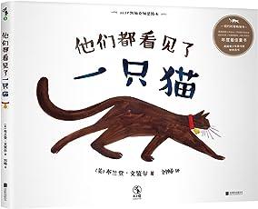 凯迪克银奖绘本:他们都看见了一只猫