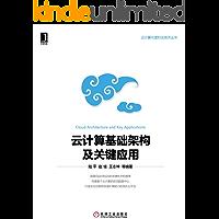 云计算基础架构及关键应用 (云计算与虚拟化技术丛书)