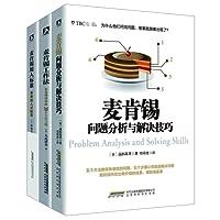麦肯锡工作法+麦肯锡问题分析与解决技巧+麦肯锡用人标准:麦肯锡卓越工作法(套装共3册)