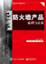 防火墙产品原理与应用 (信息安全产品技术丛书)