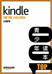 Kindle TOP 100 青少年读本