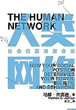 人类网络:社会位置决定命运(人类网络如何决定我们的思维、生活、工作和财富?)