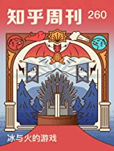 知乎周刊・冰与火的游戏(总第 260 期)