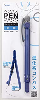 Raymay Fujii 指南针 笔盒 笔芯型 蓝色 JC705A