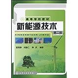高等学校教材•新能源技术(第2版)