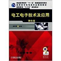 电工电子技术及应用(第3版)(封面随机)