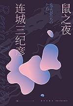"""鼠之夜(推理作家协会奖得住连城三纪彦""""这本推理小说了不起·希望再版的名作""""第一名,人与鼠的扭曲感情,不停反转的真相,唯美笔触勾勒出赤裸的人性)"""