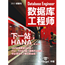《数据库工程师》2015初春刊:下一站,HANA …