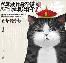 就喜欢你看不惯我又干不掉我的样子.1(一只叫吾皇的胖猫、一只叫巴扎黑的萌狗,姚晨等明星追捧的年度中国IP,阅读量过百亿) (超人气漫画家白茶作品)