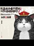 就喜歡你看不慣我又干不掉我的樣子.1(一只叫吾皇的胖貓、一只叫巴扎黑的萌狗,姚晨等明星追捧的年度中國IP,閱讀量過百億) (超人氣漫畫家白茶作品)
