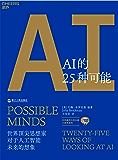 AI的25种可能(Edge创始人,25个全球最伟大的头脑,洞见6万亿美元AI市场的机遇与风险,政府、企业、个人预判AI趋势的重要依据。)