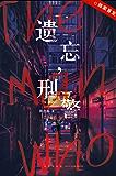 遗忘,刑警(坚强、无私、正义、勇敢、忠诚的香港警察故事有谁不爱呢!华文推理第一人陈浩基构筑虚实难辨的都市血案迷宫。)