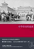 """中华帝国的衰落(美国多所大学中国近代史教科书!美国""""汉学三杰""""之一魏斐德著作!多元视角,读懂近代中国!)"""