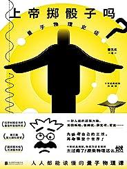 """上帝掷骰子吗?:量子物理史话:升级版【国内zui畅销的科普神作,豆瓣评分9.2。 刘慈欣说:""""这是学生上课时最想偷看的物理小说!""""】"""