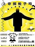 """上帝擲骰子嗎?:量子物理史話:升級版【國內zui暢銷的科普神作,豆瓣評分9.2。 劉慈欣說:""""這是學生上課時最想偷看的物理小說!""""】"""