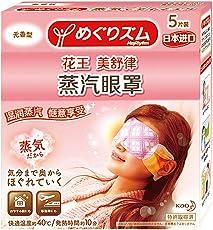 花王 蒸汽眼罩5片装 (无香型))(新老包装 随机发货)