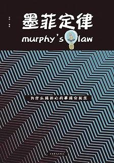 墨菲定律(本书对经典的定律、法则及效应逐条进行了深入浅出的解读,力求让其成为人们更好的思想磨刀石和行为指南针)