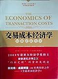 交易成本经济学经典名篇选读
