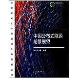 中国分布式能源前景展望