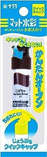 樱花蜡笔画具垫水彩 水果汁 胡须 5个