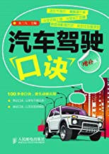 汽车驾驶口诀(增补版)