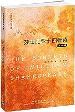 莎士比亚十四行诗(英汉对照)