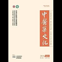 中医药文化2018年第2期