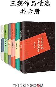王朔作品精选(套装共6册,看上去很美 知道分子 致女儿书 我是你爸爸 一半是火焰,一半是海水 动物凶猛)