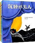 光影游戏书:影子剧院系列(套装共3册)