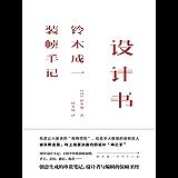 设计书:铃木成一装帧手记