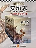 安珀志系列(二十世纪殿堂级史诗奇幻巅峰巨著,中文版全系列首度完整引进!)(1-10册全集)(读客全球顶级畅销小说文库)