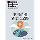 中国企业全球化之路(《哈佛商业评论》增刊)