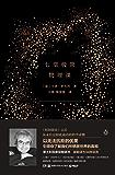 七堂极简物理课(引发科普阅读热潮,长期占据意大利畅销榜,被译为34种语言,引领你了解我们所栖居世界的真相) (博集社会影响力系列)